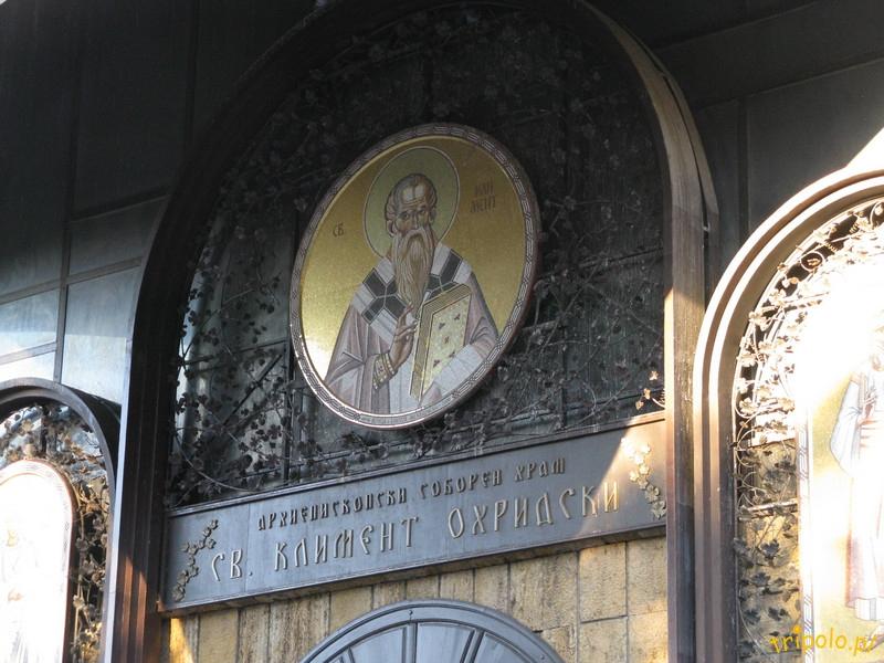 Macedonia , Skopje - Cerkiew katedralna (prawosławna katedra) w Skopje