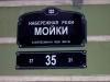 Tabliczka informująca o nazwie ulicy i numerze kamienicy